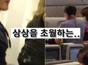 """""""혹시 콘돔 있어요?"""" 비행기 안 승객들 '다 보는 곳'에서 성관계한 커플 (동영상)"""