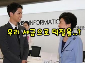 """박근혜 전 대통령 """"송중기 입간판 세우고 특별 영상 만들어라"""" 지시"""
