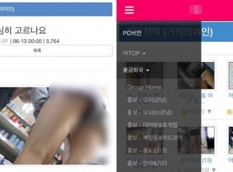 '제2의 소라넷' 5천장 이상 '몰카' 공유한 사이트 활개