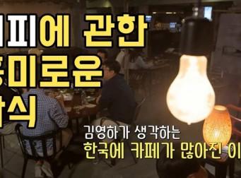 알아두면 쓸데 있을, 한국에 '카페'가 많은 이유 (사진 26장)