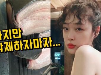 설리가 인스타에 올리자마자 욕먹고 삭제한 '장어 동영상' (동영상)