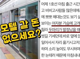 """""""어제 출근시간 '1호선'에서 발정난 커플 목격했습니다"""""""