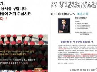 """""""싸나이답게"""" 용서 구한다는 BBQ, 회장 이력까지 '재조명' (사진 3장)"""