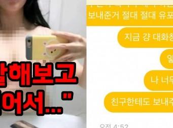 """""""전남친한테 가슴 사진 보냈는데…"""" '10대' 누리꾼의 걱정 (사진 6장)"""