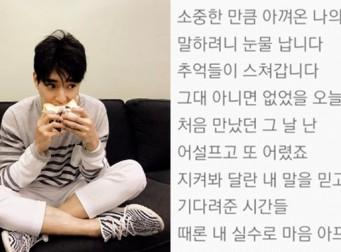 1명과의 '연애' 경험으로 10곡 뽑아냈다는 남자 아이돌