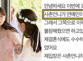 """""""자기 결혼식에 '연예인' 오는 거 싫으세요?"""""""
