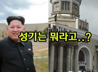 북한에서는 '성관계'를 뭐라고 부를까