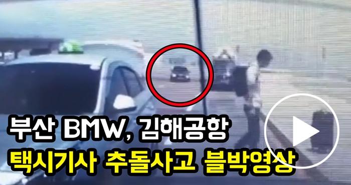 김해공항 사고, BMW 질주 후 택시기사 추돌사고 블박영상