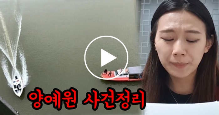 '한강 투신'... 최근 양예원 사진 유포 단서 잡혔다