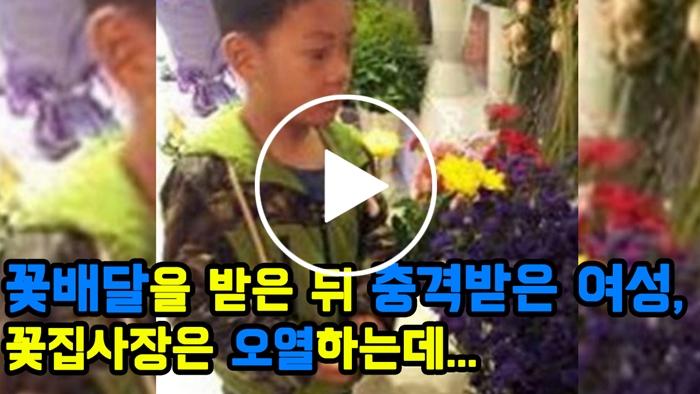 한 소년이 60년치 '꽃배달'을 예약한 이유