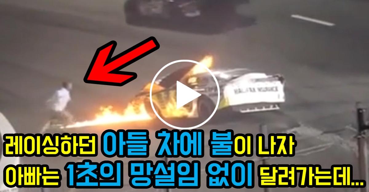 레이싱하던 아들 차에 불이 나자 아빠는 1초의 망설임 없이 달려가는데....