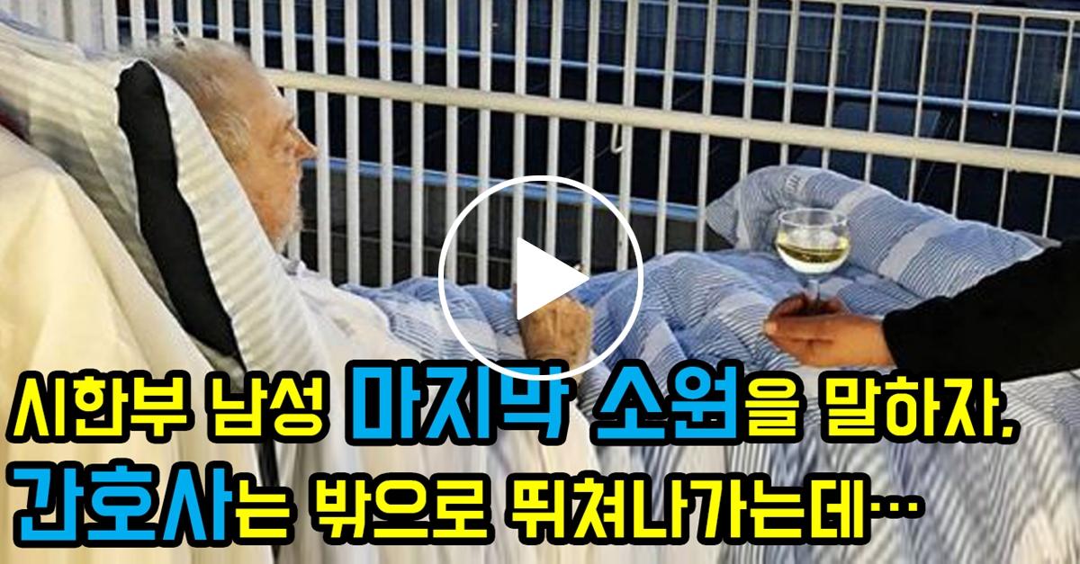 시한부 남성의 마지막 소원을 들은 간호사는 병실 밖으로 뛰쳐나가는데...
