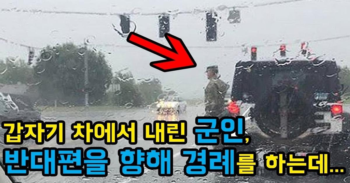갑자기 차에서 내린 군인, 반대편을 향해 경례를 하는데...