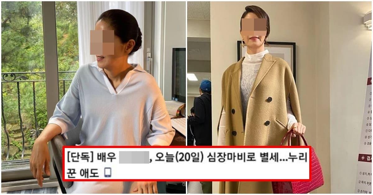'심장마비로..' 이번 연휴 때 사.망 찌라시 돌았던 여자 연예인